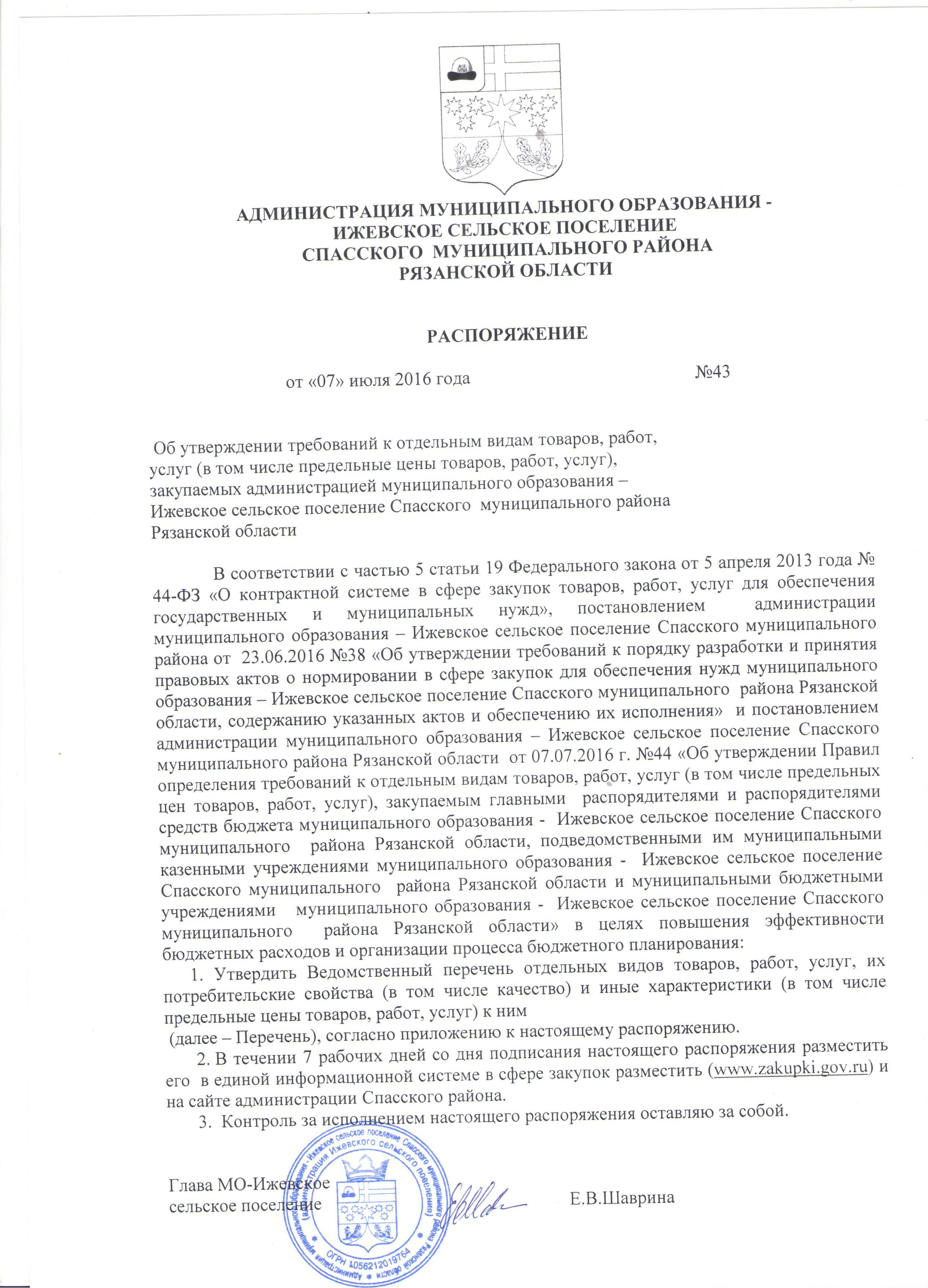 Предъявление исполнительного листа в отношении бюджетного учреждения